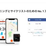ロードバイクのためのアプリ選び〜サイクルコンピューター化しよう!ベスト3選!